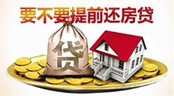 房贷提前还一定能省钱吗?专家:只建议这3种人提前还