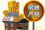 深圳最新动作表明 房地产税依然没有时间表
