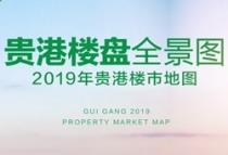 2019年贵港楼盘全景图