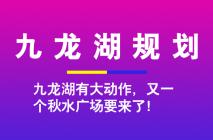 【楼盘网早报2019.9.5】九龙湖的秋水广场来了