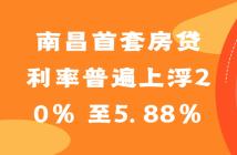 【楼盘网早报2019.9.6】首套房贷利率上浮20% 至5.88%