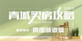 青城买房攻略第二十一期:(新房装修:房屋味道篇)
