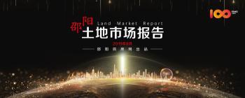 2019年8月邵阳土地市场报告