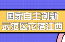 【楼盘网早报2019.9.10】国家自主创新示范区花落江西