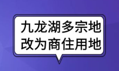【楼盘网早报2019.9.11】九龙湖多宗地改为商住用地