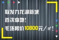联发九龙湖新城首次拿地!毛坯限价10800元/㎡!