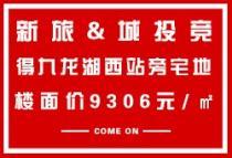 新旅&城投竞得九龙湖西站旁宅地 楼面价9306元/㎡