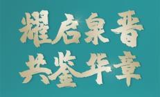 中海锦城:文末惊喜丨泉晋首个1080°沉浸式炫彩光影展即将启幕!