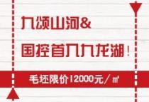 九颂山河&国控首入九龙湖!毛坯限价12000元/㎡