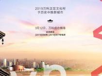 正定地铁1号线福泽站 万科正定文化村项目 五证齐全 即将亮相