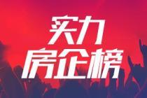 【楼盘网早报2019.9.12】12家房企入围广西百强民企