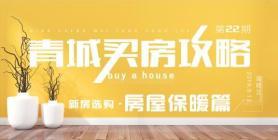 青城买房攻略第二十二期:(新房选购:房屋保暖篇)