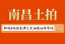 【楼盘网早报2019.9.14】新旅&城投竞得九龙湖西站旁宅地