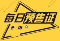 【每日预售证】9月15日南昌九龙湖三盘领取预售证