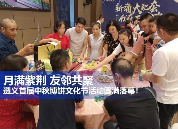 月满紫荆 友邻共聚   遵义首届中秋博饼文化节活动圆满落幕!