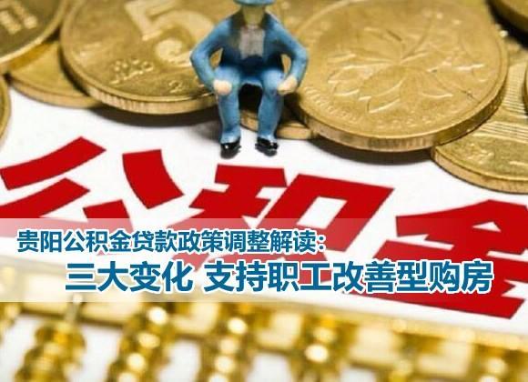 贵阳公积金贷款政策调整解读:三大变化 支持职工改善型购房