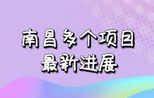 【楼盘网早报2019.9.16】南昌多个项目最新进展