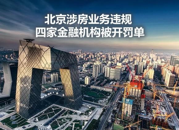 北京涉房业务违规四家金融机构被开罚单