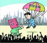 入户政策不变 广州今年积分入户指标7000个