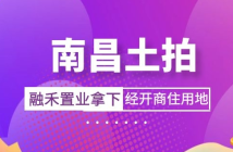 【楼盘网早报2019.9.17】融禾置业拿下经开商住用地