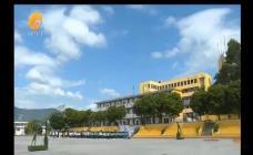 泉州医学高等专科学校惠安校区 今年9月正式启用!