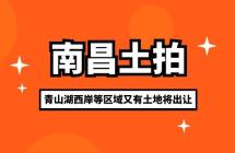 【楼盘网早报2019.9.18】青山湖西岸等区域又有土地将出让