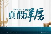 【楼盘网早报2019.9.16】4大真洋房标准千万要牢记