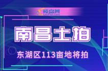 【楼盘网早报2019.9.19】东湖区113亩地将拍