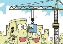 鲤城将新增24个老旧小区改造试点 10月份开工明年完成改造
