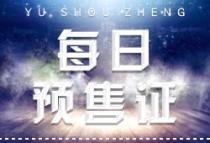 【每日预售证】南昌5盘领取预售证,其中包括宸悦江语院