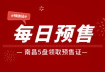 【楼盘网早报2019.9.20】南昌5盘领取预售证