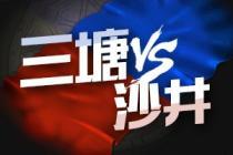 【楼盘网早报2019.9.20】三塘VS沙井 哪个更值得入手