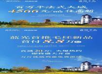 蓝光雍锦半岛,百万平法式大城