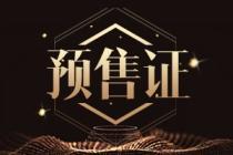 【楼盘网早报2019.9.24】买房速看!南宁5盘新获预售证