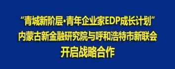 """【活动】内蒙古新金融研究院与呼和浩特市新联会开启战略合作 """"青城新阶层·青年企业家EDP成长计划""""启航"""