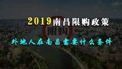 2019南昌限购政策|外地人需要什么条件才能在南昌买房?