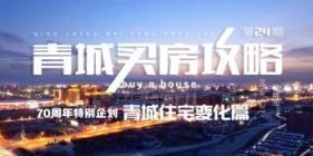青城买房攻略第二十四期:(70周年特别企划:青城住宅变化篇)