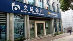 为守护客户资金安全 交通银行镇江分行成立警银反诈骗宣传点