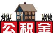 镇江公积金贷款政策有哪些新规定?这些你要知道!