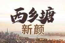 【楼盘网早报2019.9.27】2019西乡塘交出亮眼成绩单