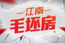 【楼盘网早报2019.9.30】江南区超8盘毛坯房连续入市