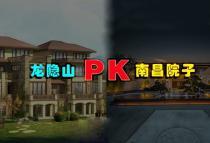 南昌院子和龙隐山哪个楼盘好?楼盘PK你更看好哪个?