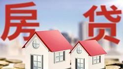 房贷改革:今天起北京首套房贷最低利率上浮0.01%