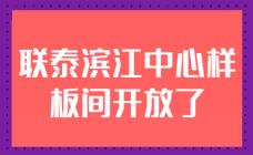 【楼盘网早报2019.10.8】联泰滨江中心样板间开放了
