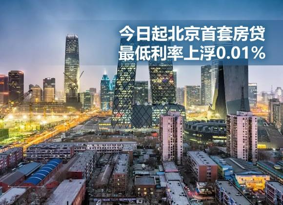今日起北京首套房贷最低利率上浮0.01%