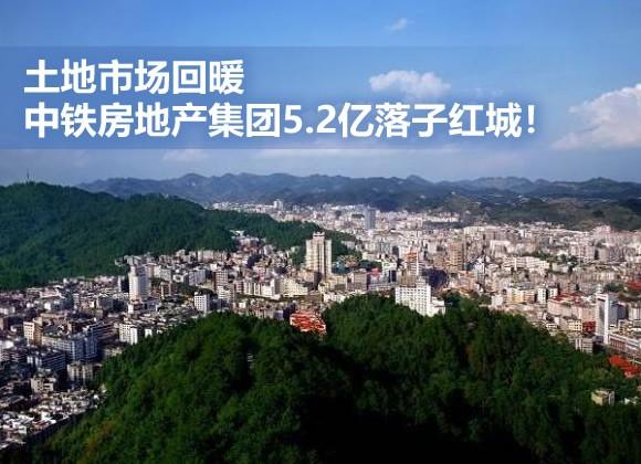 功勋央企 擎动红城,中国铁建地产再度斩获红花岗区优质地块!