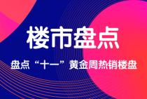 """【楼盘网早报2019.10.9】盘点""""十一""""黄金周热销楼盘"""