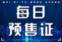 【每日预售证】10月9日永惠漫谷、中奥滨江ONE取得预售证