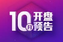 【楼盘网早报2019.10.8】10月开盘预告!超20盘开盘