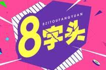 【楼盘网早报2019.10.9】南宁8字头房源仅剩13盘
